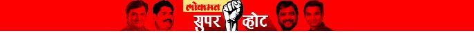 Shetty's lead in four cities in 2014 | २०१४ मध्ये चारही शहरांत शेट्टींची आघाडी