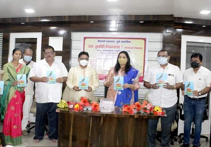 Ashok Kumawat's book release ceremony held | अशोक कुमावत यांच्यापुस्तकाचा प्रकाशन सोहळा संपन्न