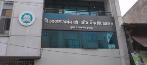 Ajra Urban Bank election unopposed   आजरा अर्बन बँक निवडणूक बिनविरोध
