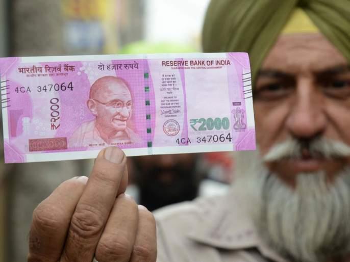 "Two thousand rupees should be deducted from the currency | ""दोन हजार रुपयांच्या नोटा चलनातून बाद कराव्यात"""