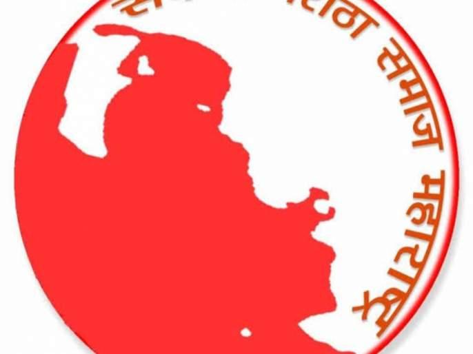 Opposition of the entire Maratha community to 'Save Merit - Save Nation' march | 'सेव्ह मेरिट - सेव्ह नेशन' मोर्चाला सकल मराठा समाजाचा विरोध
