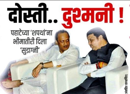 Friendship .. enmity! 'Sudagni' gives fear to morning 'oaths' | दोस्ती.. दुश्मनी ! पहाटेच्या 'शपथां'ना भीमातीरी दिला 'सुडाग्नी'
