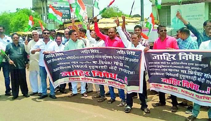 Congress protest from the dictatorship of the central government   केंद्र सरकारच्या हुकूमशाही वृत्तीचा काँग्रेसकडून निषेध