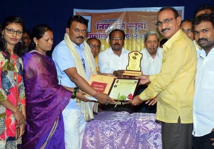 Sudarshan Samaj Remarriage Manhas Nilul Phule Award | सुतार समाज पुनर्विवाह मंचास निळू फुले पुरस्कार