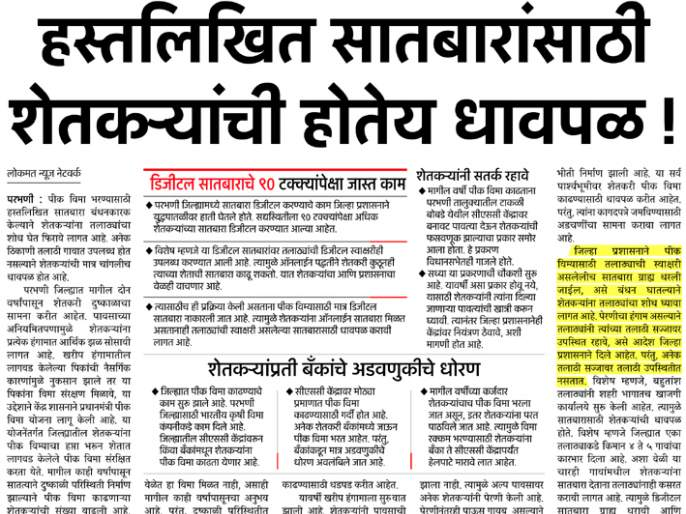 Parbhani: If you do not have a talent on the cover then you will not be able to increase the salary | परभणी : सज्जावर तलाठी नसल्यास वेतनवाढ रोखणार