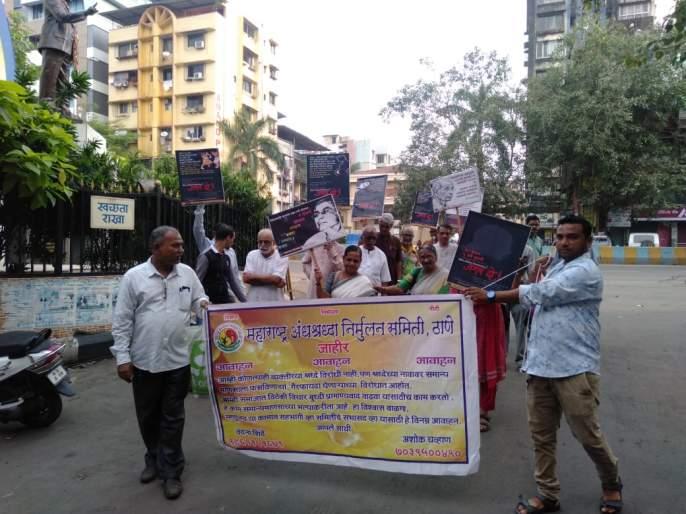 Ananias activists fearless rally in Thane city; Dr. Dabholkar condemns murder | अंनिसच्या कार्यकर्त्यांचीठाणे शहरात निर्भय रॅली; डॉ. दाभोलकरांच्या हत्येचा निषेध