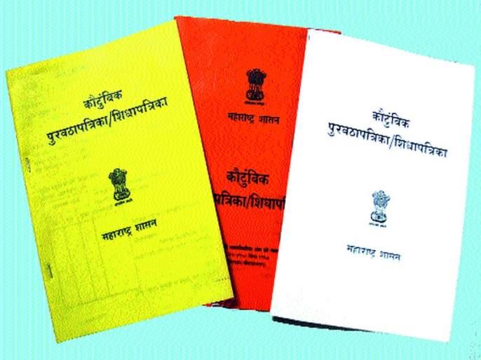 Special campaign for ration cards   शिधापत्रिकांसाठी विशेष मोहीम