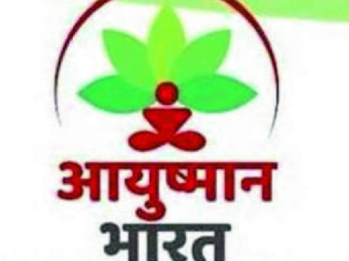 Ayushman's health cover to 2 lakh 3 thousand 3 families   १ लाख ८८ हजार ४२ कुटुंबांना 'आयुष्मान'चे आरोग्यकवच