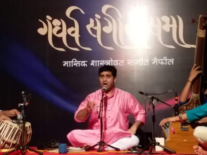 Gandharva Music Meeting in Asia: Sachin Telly's Enchanted Spells! | आशिये येथे गंधर्व संगीत सभा : सचिन तेली यांच्या गायनाने रसिक मंत्रमुग्ध !