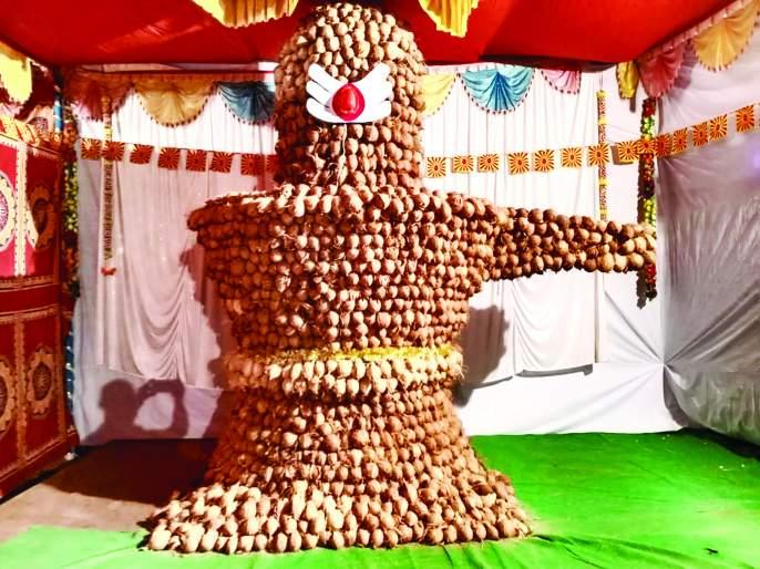 Shivling of three and a half thousand coconuts in the Mahashivratra festival   महाशिवरात्रोत्सवातसाडेतीन हजार नारळांचे शिवलिंगलक्षवेधी