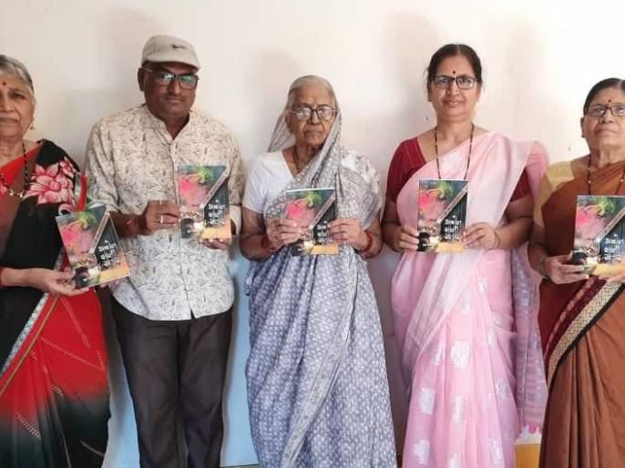 Publication of a collection of seventeen stories written by Sudha Kharate | सुधा खराटे लिखित ह्यअबोल झाली सतारह्ण कथासंग्रहाचे प्रकाशन
