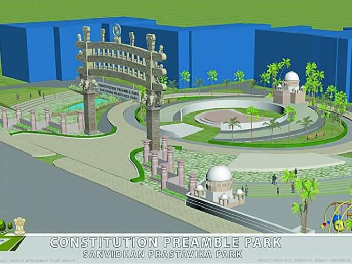 'Constitution Introduction Park' to be Announced in Nagpur   नागपुरात साकारणार 'संविधान प्रास्ताविका पार्क'