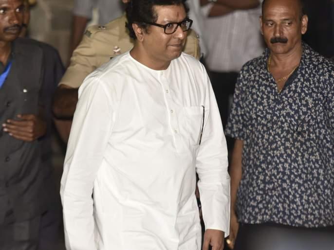 Raj Thackeray will call again for inquiry if needed in ED Office | गरज पडल्यास राज ठाकरेंना पुन्हा चौकशीसाठी बोलविणार; असा होता आजचा घटनाक्रम!