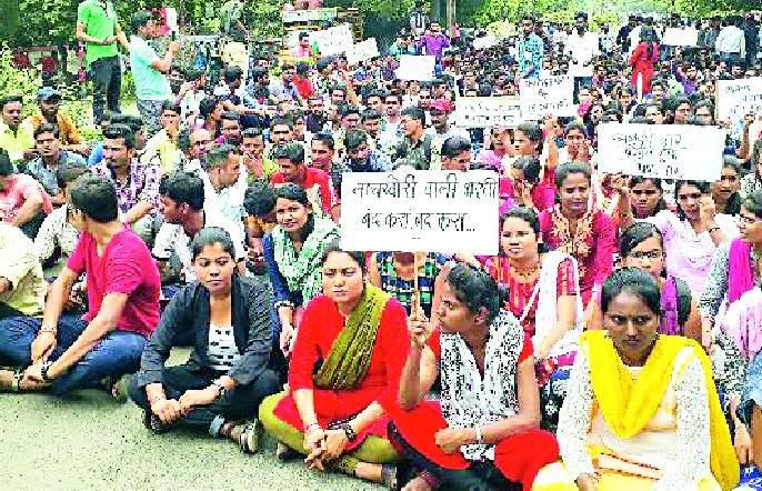 Student outcry against audit portal   महापरीक्षा पोर्टल विरोधात विद्यार्थ्यांचा आक्रोश