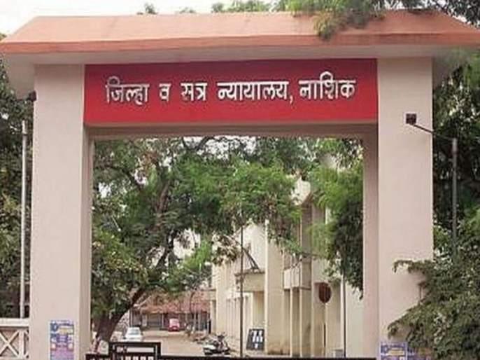 3 crore sanction for district court | नाशिक जिल्हा न्यायालयासाठी १७१ कोटीला मंजुरी