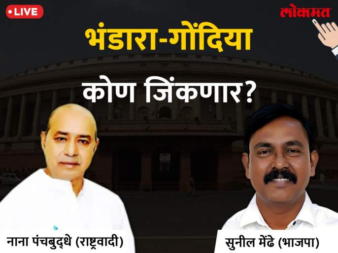 Bhandara- GondiyaLok Sabha Election 2019 live result & winner: Sunil Mendhe VS Nana Panchbudhe Votes & Results first round | भंडारा-गोंदिया लोकसभा निवडणूक निकाल २०१९; भाजपने मारली मुसंडी