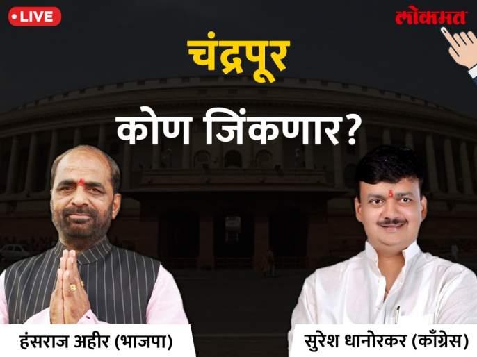 English title: Chandrapur Lok Sabha Election 2019 live result & winner: Hansraj Ahir VS Suresh Dhanorkar Votes & Results first round   चंद्रपूर लोकसभा निवडणूक निकाल २०१९; हंसराज अहीर आणि सुरेश धानोरकर यांची वाटचाल मागेपुढे
