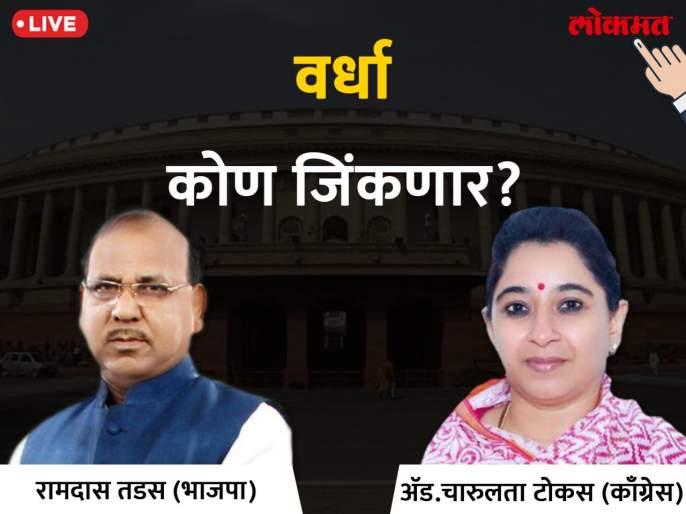 Wardha Lok Sabha Election 2019 live result & winner: Ramdas Tadas VS Charulata Tokas Votes & Results | वर्धा लोकसभा निवडणूक निकाल २०१९; रामदास तडस यांची ५ हजारांची आघाडी