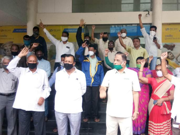 PMC Strong protests by the action committee in front of the bank | पी.एम.सी. बँकेसमोर कृती समितीची जोरदार निदर्शने