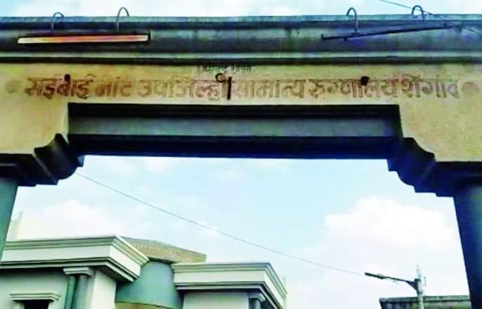 Shegaon sub-district hospital's health service collapsed | शेगाव उपजिल्हा रुग्णालयातील आरोग्य सेवा कोलमडली
