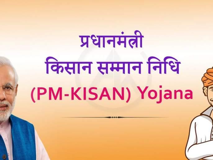Twelve hundred beneficiaries of Prime Minister's Kisan Sanman Yojana are bogus   पंतप्रधान किसान सन्मान योजनेचे बाराशे लाभार्थी बोगस