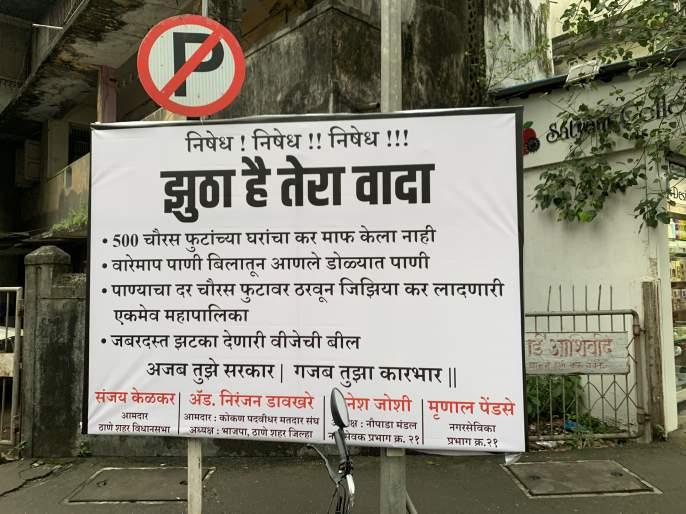 False is your promise ... BJP's banner-waving against the ruling party again in Thane | झुठा है तेरा वादा... भाजपची ठाण्यात पुन्हा सत्ताधाऱ्यांच्या विरोधात बॅनरबाजी