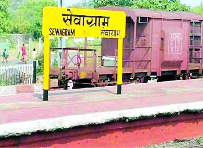Drought of facilities at world-famous Sevagram railway station | जगविख्यात सेवाग्राम रेल्वेस्थानकावर सुविधांचा दुष्काळ