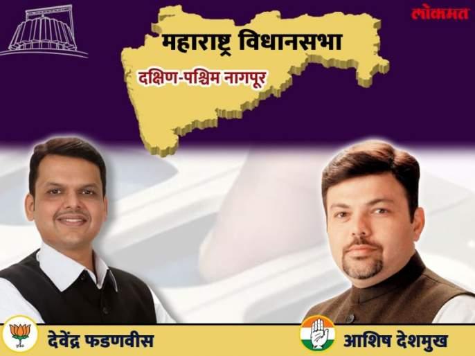 Nagpur Election Results 2019; Devendra Fadanvis Vs Ashish Deshmukh Nagpur Southwestern results: Devendra Fadnavis leads in the postal ballet vote | नागपूर दक्षिण-पश्चिम निकाल: पोस्टल बॅलेट मतात देवेंद्र फडणवीस आघाडीवर
