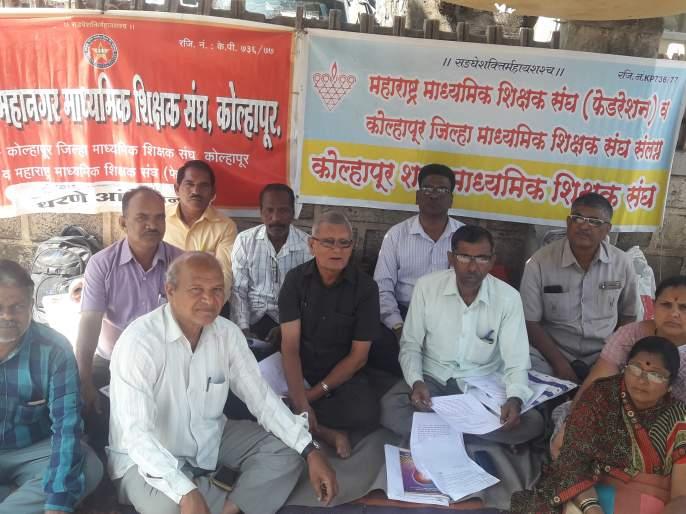Demonstrations before the Zilla Parishad of the Secondary Teachers Union | माध्यमिक शिक्षक संघाची जिल्हा परिषदेसमोर निदर्शने