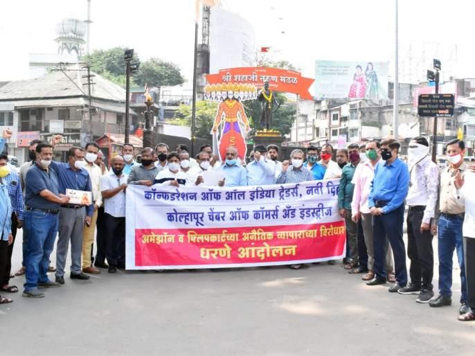 Protests against e-commerce company, burning of symbolic statues | ई कॉमर्स कंपनी विरोधात निदर्शने, प्रतिकात्मक पुतळ्याचे दहन