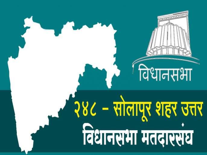 Solapur city North witnessed a decline of 1.99 percent | सोलापूर शहर उत्तरमध्ये ३.९४ टक्के मतदान घटले