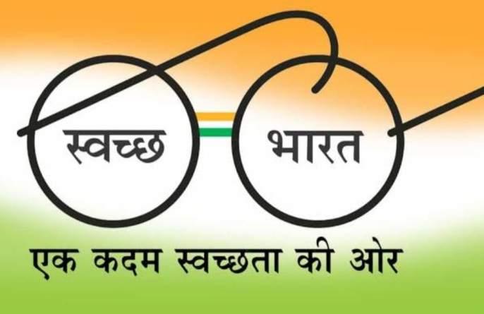 The future of the Swachh Bharat Mission is in the dark | स्वच्छ भारत अभियानाचे भवितव्य अंधारात