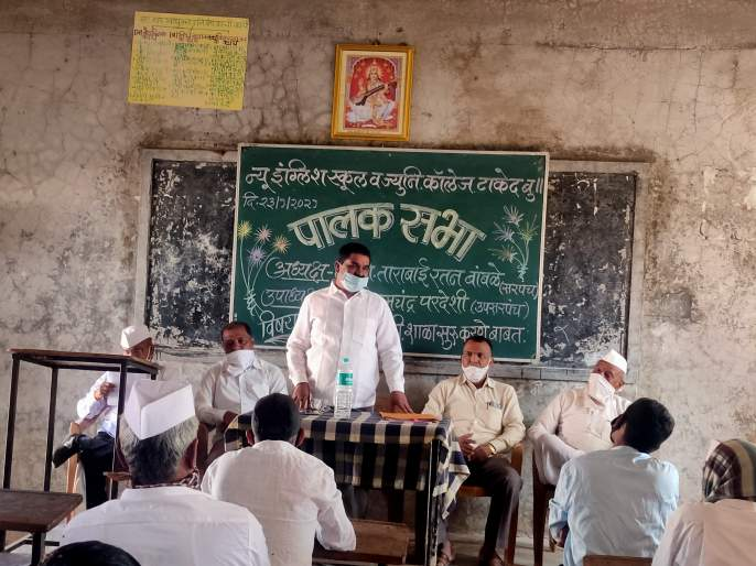 Parent meeting at Taked Vidyalaya to start school | शाळा सुरू करण्यासाठी टाकेद विद्यालयात पालक सभा