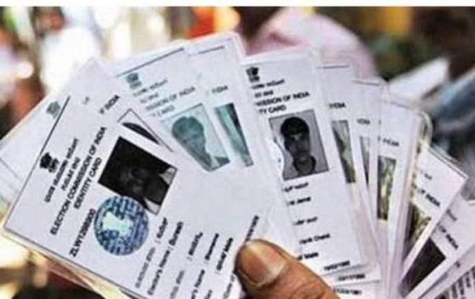 Online Commission Verification by Election Commission | निवडणूक आयोगाची घरोघरी ऑनलाईन पडताळणी