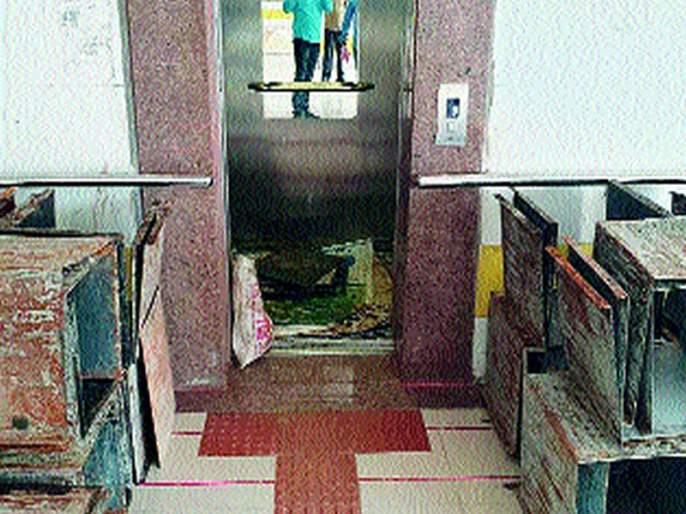 Misuse of the elevator for the blind | अंध-अपंगांसाठीच्या लिफ्टचा गैरवापर