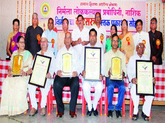 Distribution of Nirmala Award; Publication of 'Nirmala Vaasruu' book | निर्मला पुरस्काराचे वितरण ; 'निर्मलाचा वाटसरू' पुस्तकाचे प्रकाशन