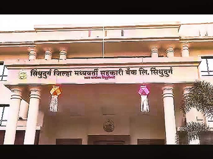 District Bank Five Year Election: Resolutions of 1,019 institutions in the district submitted | जिल्हा बँक पंचवार्षिक निवडणूक : जिल्ह्यातील १ हजार १९ संस्थांचे ठराव सादर