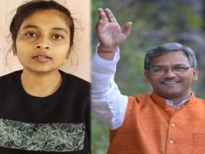 Srishti Goswami Of Haridwar Will Become The Chief Minister Of Uttarakhand on 24th January   सृष्टी गोस्वामी बनणार उत्तराखंडची 'एका दिवसासाठी मुख्यमंत्री'; त्रिवेंद्र सिंह रावतांचे अधिकाऱ्यांना आदेश