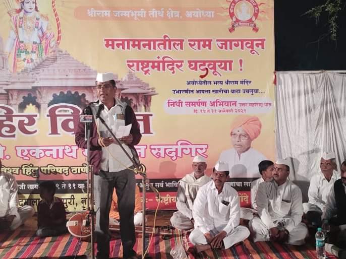 Public awareness at Gonde Dumala through kirtan for Shriram Temple | श्रीराम मंदिरासाठी कीर्तनाद्वारे गोंदे दुमाला येथे जनजागृती