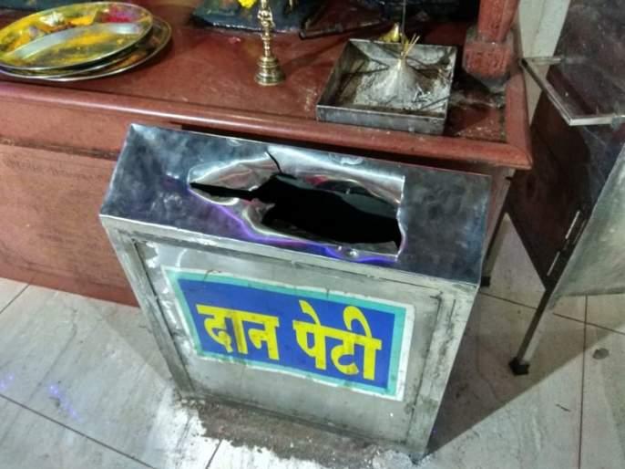 In the Jatgaon, thieves robbed four donut boxes of Bhairavanath Temple | जातेगावात भैरवनाथ देवस्थानच्या चार दानपेट्या चोरट्यांनी फोडल्या