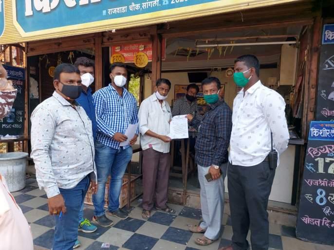 corona virus: Sangli Municipal Corporation takes punitive action against 10 shopkeepers | corona virus : सांगली महापालिकेकडून १० दुकानदारांवर दंडात्मक कारवाई