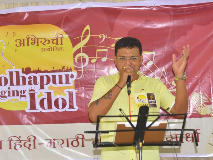 Abhirucha's response to the Kolhapur singing Idol competition, the selection of ten contestants   अभिरूचीतर्फे कोल्हापूर सिंगिंग आयडॉल स्पर्धेस प्रतिसाद, दहा स्पर्धकांची निवड