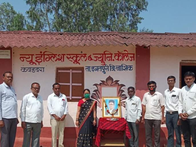 Greetings to Savarkar at Kavaddara Vidyalaya | कवडदरा विद्यालयात सावरकर यांना अभिवादन