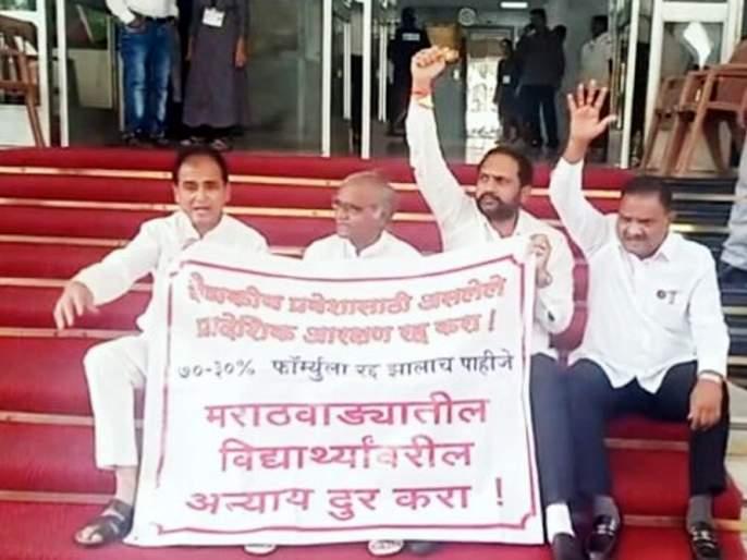 Parbhani: 70:30 Marathwada MLA Sarasavla to cancel the reservation form   परभणी : ७०:३० आरक्षण फॉर्म्युला रद्द करण्यासाठी मराठवाड्यातील आमदार सरसावले