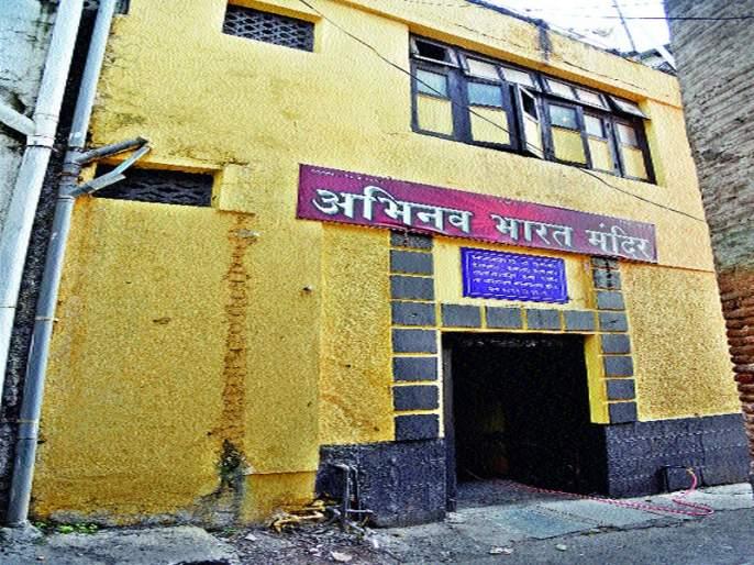 Neglect of 'Abhinav Bharat' memorial of state government | 'अभिनव भारत'च्या स्मारकाची राज्य सरकारकडूनही उपेक्षा