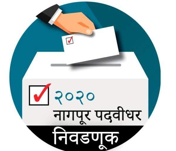 Nagpur Graduate Constituency; Google Translator changed the names of voters | Nagpur Graduate Constituency; 'भदे'चे झाले 'भाडे', गुगल ट्रान्सलेटरमुळे बदलली मतदारांची नावे
