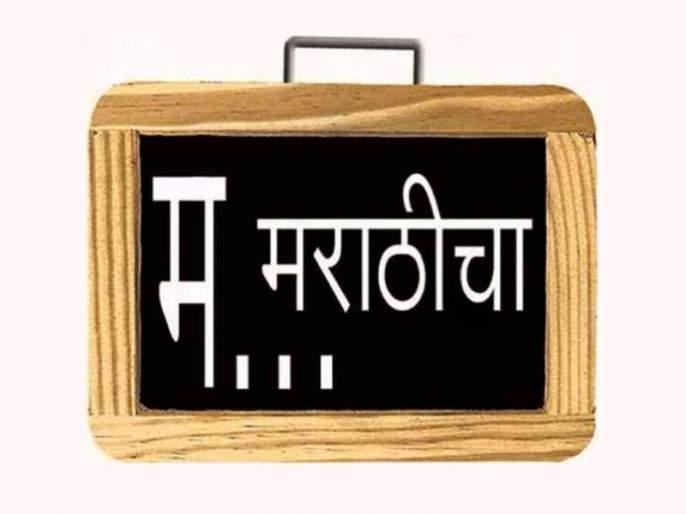 Lack of expert committee Marathi University is delayed | मराठी भाषा दिवस ; तज्ज्ञ समितीअभावी रखडलेय मराठी भाषा विद्यापीठ