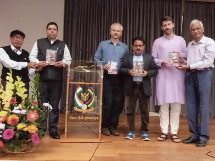 Publication of Marathi books in Mauritius World Hindi Conference | मॉरिशसच्या विश्व हिंदी संमेलनात मराठी पुस्तकाचे प्रकाशन