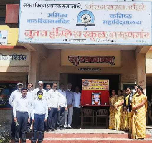 Marathi Official Language Day at Ahire Vidyalaya | अहिरे विद्यालयात मराठी राजभाषा दिन