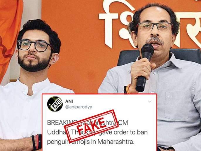 Fact Check: Ban on Penguin Emoji in Maharashtra ??; 'Truth' hidden in 'that' tweet | Fact Check: महाराष्ट्रात पेंग्विन इमोजीवर बंदी?; 'त्या' ट्विटमध्येच दडलंय 'सत्य'